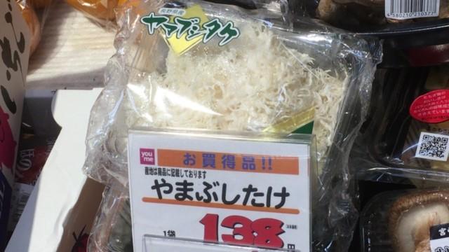 ヤマブシタケの賞味期限