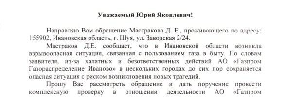 Депутатским запросом инициирована проверка деятельности Газпром Газораспределение Иваново при непосредственной поддержке ЛДПР