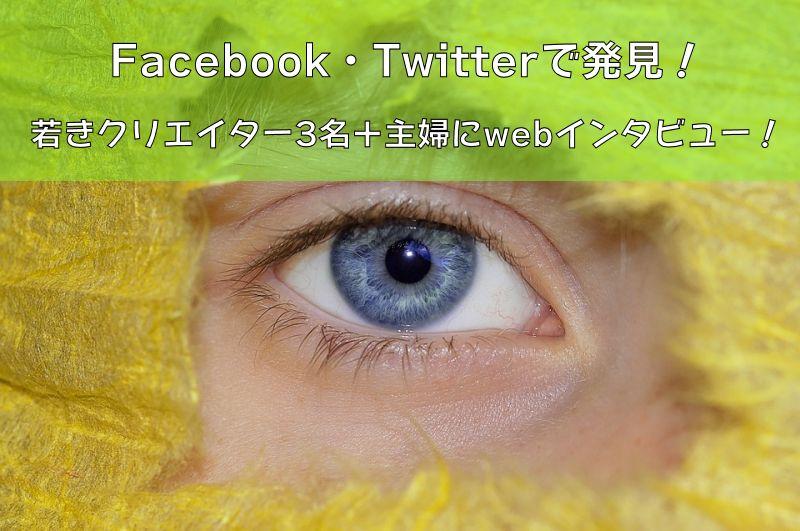 Facebook・Twitterで発見!若きクリエイター3名+主婦にwebインタビュー!【1人目】