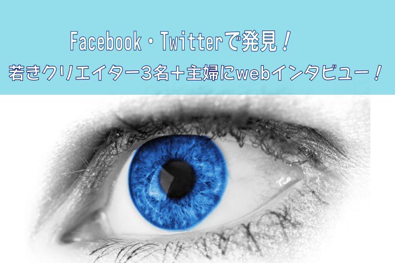 Facebook・Twitterで発見!若きクリエイター3名+主婦にwebインタビュー!【2人目】