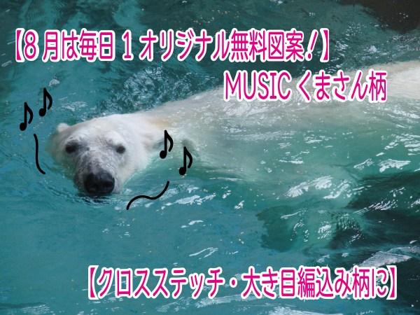 【8月は毎日1オリジナル無料図案!】MUSICくまさん柄【クロスステッチ・大き目編込み柄に】
