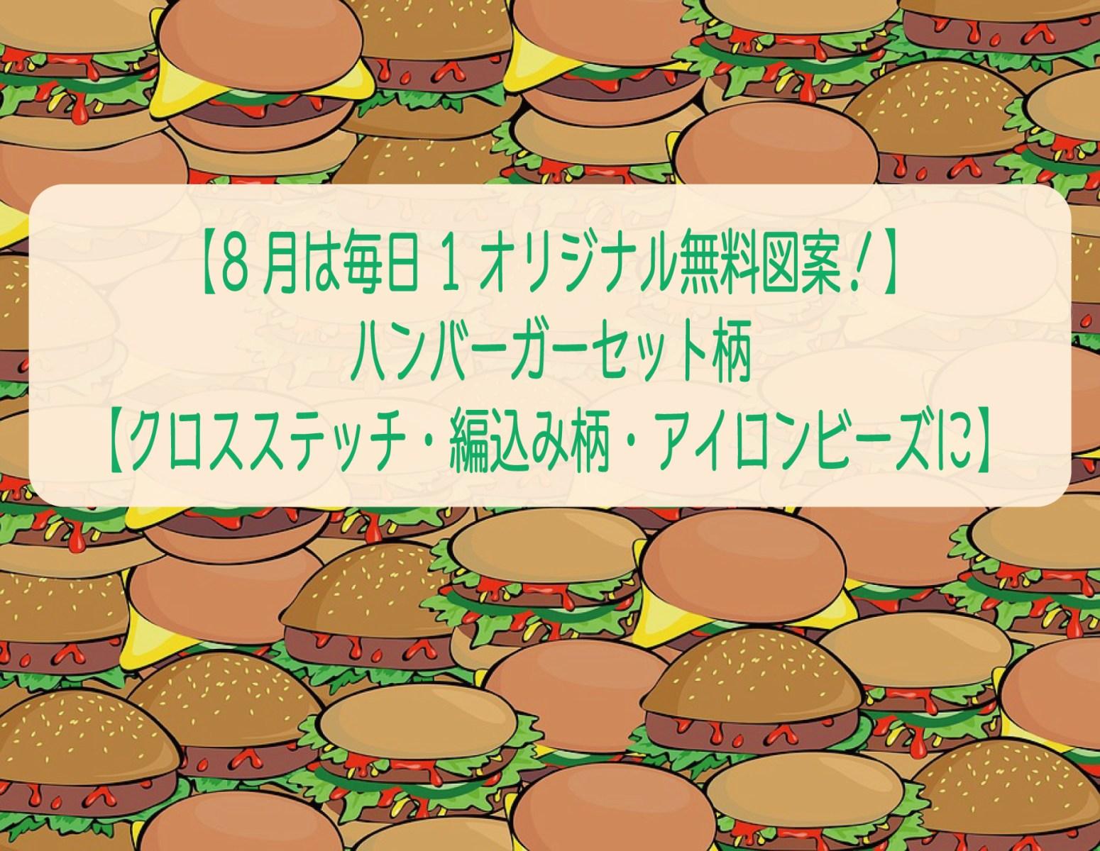 【8月は毎日1オリジナル無料図案!】ハンバーガーセット柄【クロスステッチ・編込み柄・アイロンビーズに】