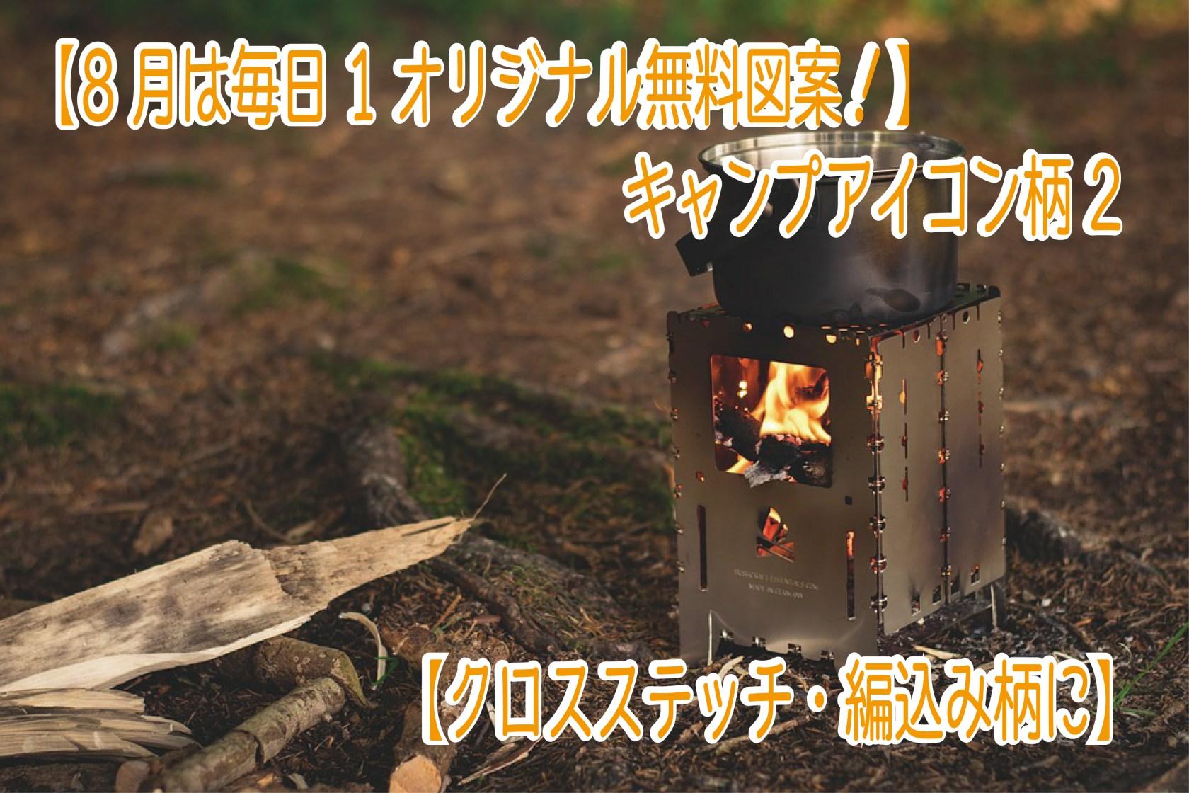 【8月は毎日1オリジナル無料図案!】キャンプアイコン柄3種類その②【クロスステッチ・編込み柄に】