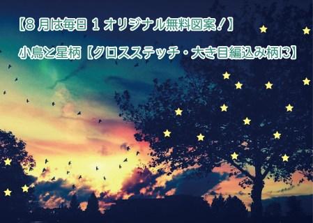 【8月は毎日1オリジナル無料図案!】小鳥と星柄【クロスステッチ・大き目編込み柄に】