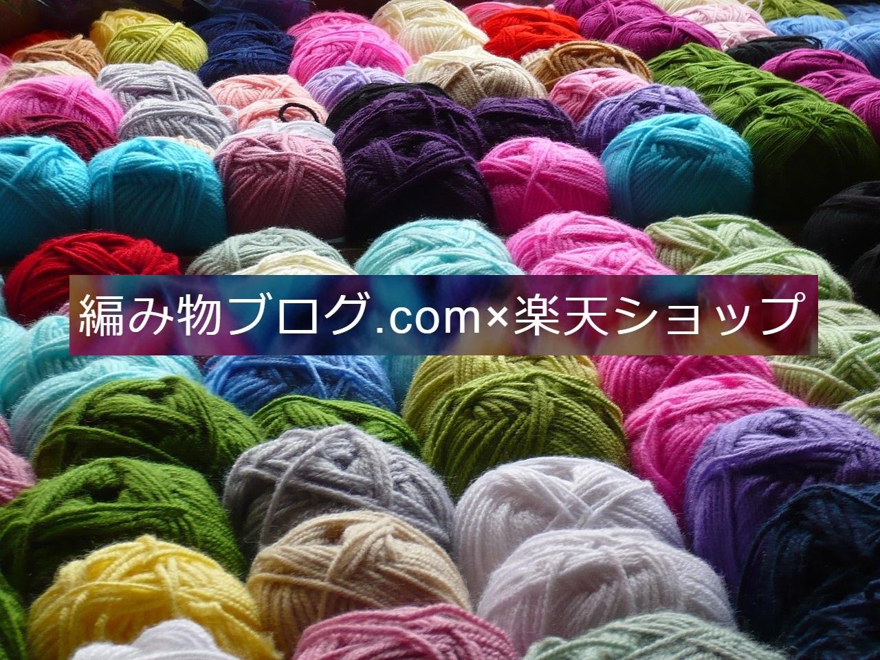 【ブログ開設1周年】編み物ブログ.com×楽天ショップ