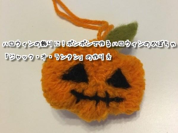 ハロウィンの飾りに!ポンポンで作るハロウィンのかぼちゃ「ジャック・オ・ランタン」の作り方