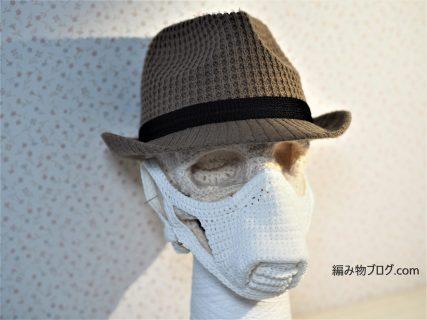 web編み物教室:細編みのみ!ダンボールマスクからの編み物変換。