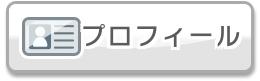 プロフィール1