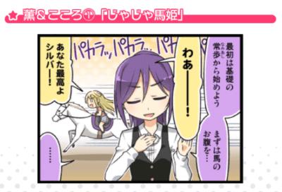 薫&こころ①「じゃじゃ馬姫」