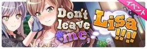 Don't leave me, Lisa!!!!(どんとりーぶみーりさ)
