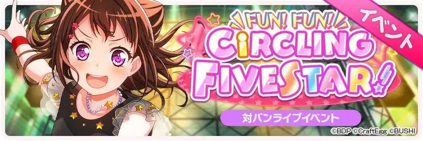 【バンドリ!ガルパ】FUN! FUN! CiRCLING FIVESTAR!ボーダー予想と推移【イベント】
