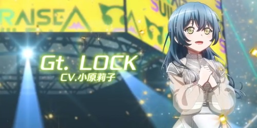 ロック(LOCK/朝日六花)