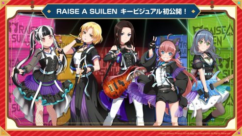 RAISE A SUILEN/レイズアスイレン(ラス)