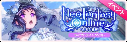 Neo Fantasy Online -古竜と花嫁-