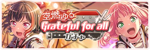 空燃ゆるGrateful for allガチャ