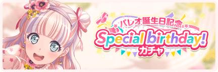 パレオ誕生日記念 Special birthday!ガチャ