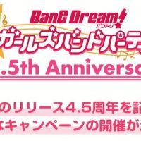 【バンドリ!ガルパ】4.5周年キャンペーン最新情報まとめ【イベント・カバー曲】