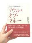 ソウル・オブ・マネー~本の紹介