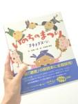 いのちのまつり~本の紹介