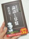 現代語訳 論語と算盤~本の紹介