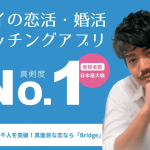 Bridge ゲイの恋活・婚活マッチングアプリ