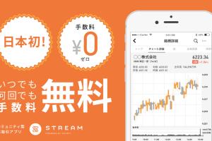 STREAM(ストリーム)株 - 株価 - 投資アプリ