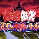 大好きなアニメがゲームで復活!「幽遊白書100%本気(マジ)バトル」
