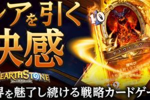ハースストーン (Hearthstone) オンライン戦略カードゲーム