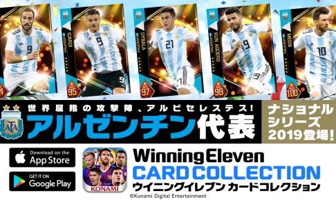 ウイニングイレブンカードコレクション ウイイレのカードゲーム!サッカー選手を集めるサッカーゲーム