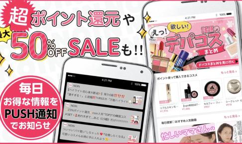 コスメを買うならNOINがお得!日本最大級のコスメショッピングアプリ