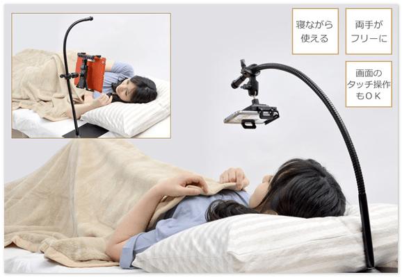 【寝モバとは?】スマホを寝ながら操作できる超便利スタンド