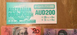 オーストラリアドル 外貨両替