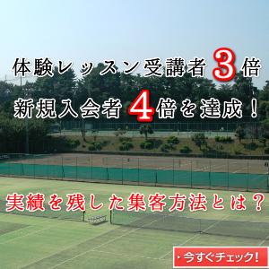 テニススクール集客コンサルティング