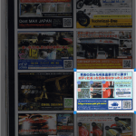 Daytonaデイトナ2015/12広告
