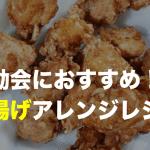 運動会 唐揚げ アレンジレシピ