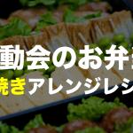 運動会 卵焼き アレンジレシピ