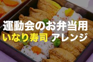 いなり寿司 アレンジレシピ