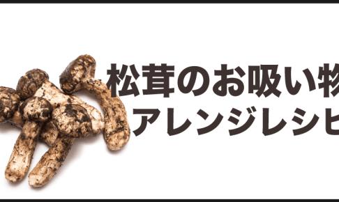 松茸 アレンジレシピ