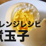 煮玉子 アレンジレシピ