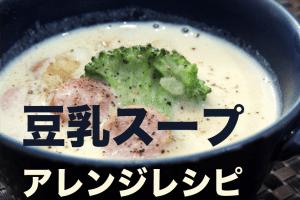 豆乳スープ アレンジレシピ