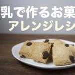豆乳 お菓子 アレンジレシピ