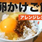 卵かけご飯 アレンジレシピ