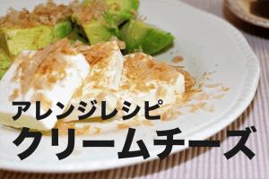 クリームチーズ アレンジレシピ