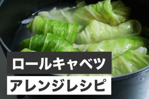 ロールキャベツ アレンジレシピ
