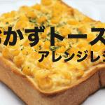 おかずトースト アレンジレシピ