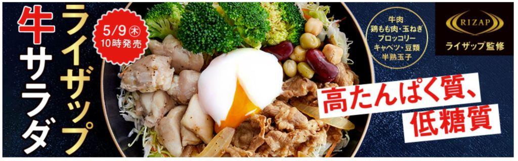 吉野家のライザップギ牛サラダ