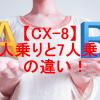 【CX-8】6人乗りと7人乗りの一番の違いは?中古車価格に差はある?