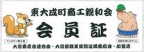 東大成町商工親和会