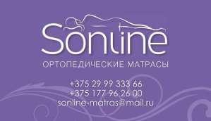 Sonline - ортопедические матрасы
