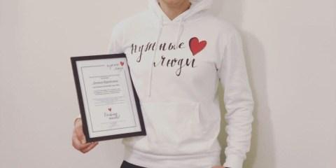 Волонтёр года 2018 Денис Курейчик